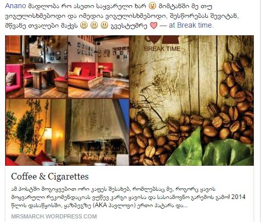 Coffee & Cigarettes (5/5)